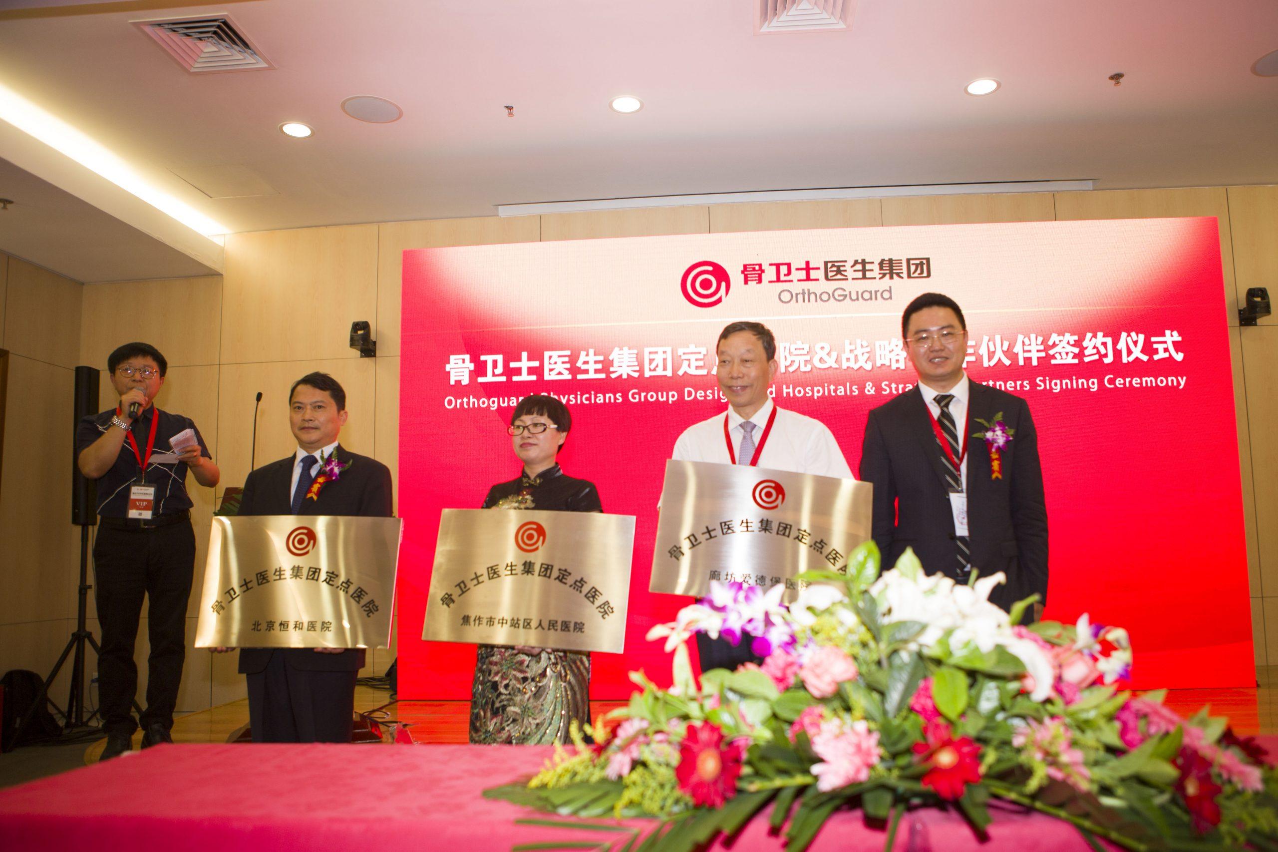 我院与骨卫士集团建立定点医院 打造廊坊的北京专家基地