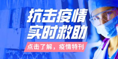 新型冠状病毒感染肺炎的官方预防指南来了!!!